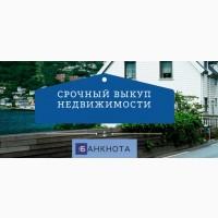 Срочный выкуп недвижимости в Киеве за 24 часа. Выплата до 90% от стоимости