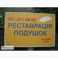 Чистка подушек Хмельницкий