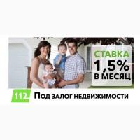Кредит под залог недвижимости под 18% годовых