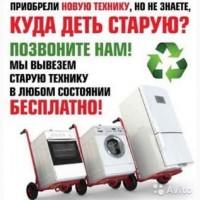 Скупка (утилизация) стиральных машин Николаев