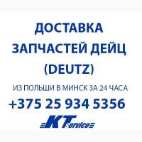 Доставка запчастей дейц (Deutz) из Польши в Минск за 24 часа, tel +375 25 934 5356, VIBER