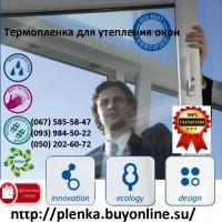 Энергосберегающая пленка на окна в Харькове Теплосберегающая пленка Франция, нет конденсата