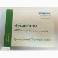 Продам Декапептил ДЕПО - трипторелин (он же диферелин) 3, 75мг, Ферринг, Германия