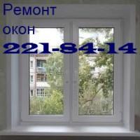 Замена фурнитуры на окнах Киев, замена фурнитуры на дверях Киев, установка фурнитуры окна