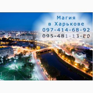 Много объявлений, не знаешь, к кому обратиться? Помощь мага в Харькове и всей Украине