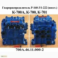 Гидрораспределитель Р-160 3/1-222 (К-700, К-701)