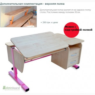 Компьютерный стол парта Школьник ДСП