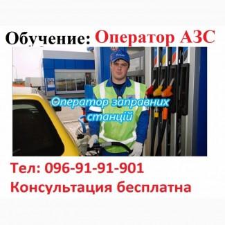 Удостоверение оператор заправочных станций