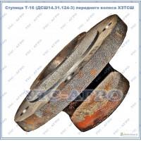 Ступица Т-16 (ДСШ14.31.124-3) переднего колеса ХЗТСШ