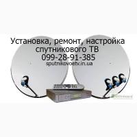 Установка спутниковых антенн на каналы без абонплаты по самым выгодным ценам