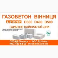 Газобетон газоблок в Виннице - Обухов Березань Дешево
