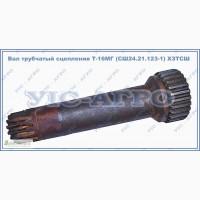 Вал трубчатый сцепления Т-16МГ (СШ24.21.123-1)