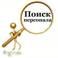 Вакансия в Днепропетровске. Набор сотрудников в офис
