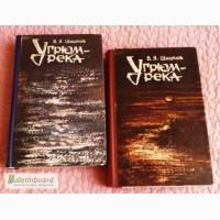 Вячеслав Шишков. Угрюм-река. Роман в 2-х томах