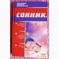 Сонник. Редактор: Л. Клюшник