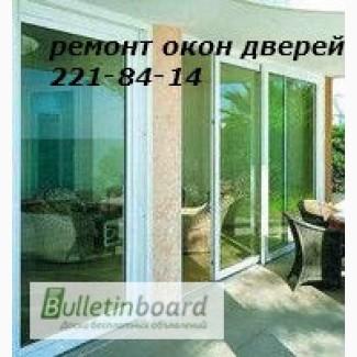 Окна Киев, ремонт окон киев, ремонт дверей в Киеве, ремонт металлопластиковых дверей киев