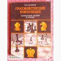 Гроссмейстерские композиции. Шахматные задачи и этюды. В.М. Арчаков