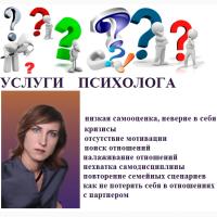 Психолог онлайн. Консультации психолога