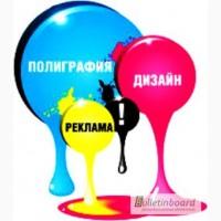 Реклама в Днепропетровске, дизайн, печать
