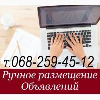 Недорогая Реклама в Интернете. Ручное размещение объявлений, заказать рассылку объявлений