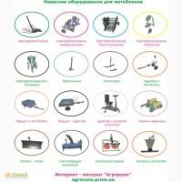 Широкий ассортимент навесного оборудования к мотоблокам для уборки урожая, обработки земли