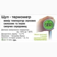 Термоштанга -вимір температур зернових