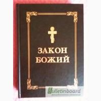Закон Божий. Автор: Протоієрей Серафим Слобідський