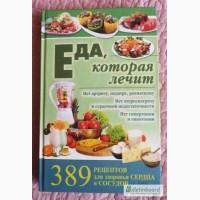 Еда, которая лечит. 389 рецептов для здоровья сердца и сосудов