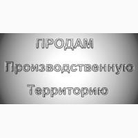 Земельныйучасток в Киеве. Производственная территория 0, 9 га, Оболонь