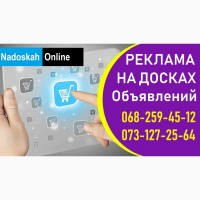 Рекламируем Ваши объявления   Ручное размещение объявлений Украина